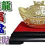 ◎開運贏家◎M093【鎏金/ 黃金水(小)金元寶聚...