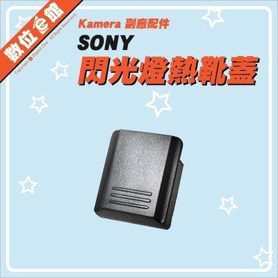數位e館 副廠 熱靴蓋 保護蓋 防塵 閃燈 閃光燈 SONY (新款接頭不適用)
