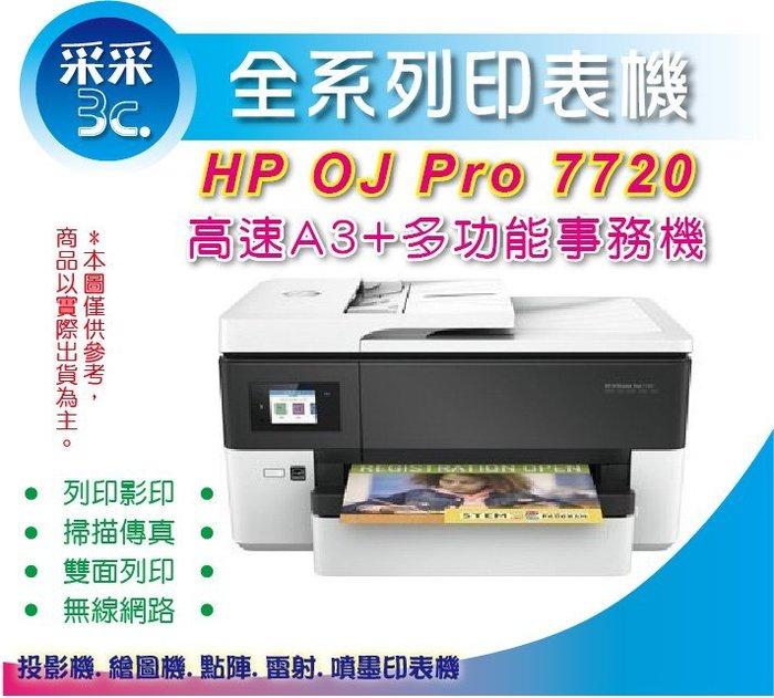 含稅【采采3C】HP OfficeJet Pro7720/OJ Pro7720/7720 高速A3+多功能事務機
