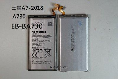 三星A7-2018原裝電池 A730手機電池 A730內置電池EB-BA730ABE電板