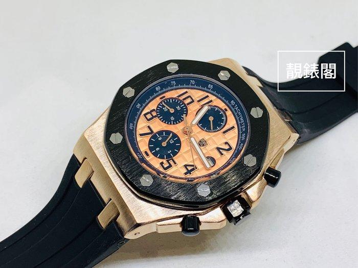 [靚錶閣]極度個性皇家橡樹三環機械表/玫瑰金