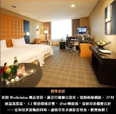 @瑞寶旅遊@台中亞緻大飯店~HOTEL ONE【卓越客房】含早餐2客 ~可代訂所有房型~h141