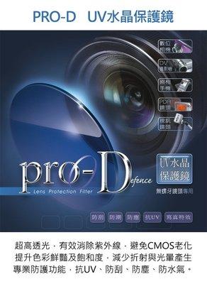 PRO-D 32mm 水晶保護鏡 G5X G7XII RX100M3 RX100M4 RX100M5 XF10