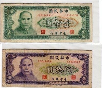 民國59年(100+50)兩張一賣