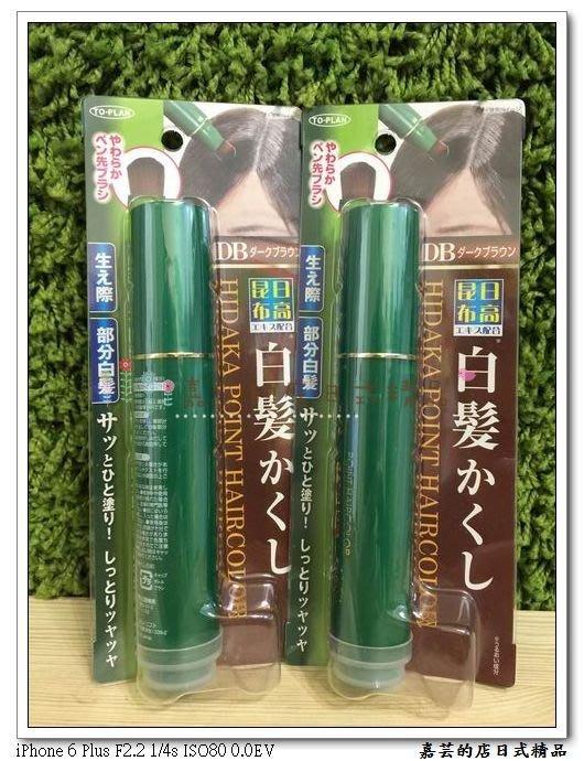 嘉芸的店 日本白髮專用 遮蓋染髮筆 昆布 日高 日本染髮刷筆 輕鬆遮蓋白髮 可超取 可刷卡 日本製