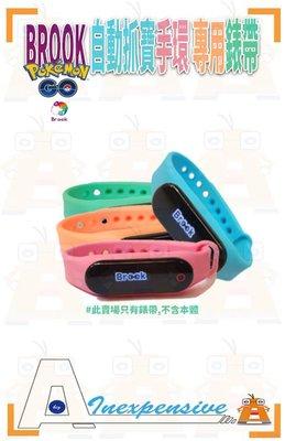 ☆大A貨☆ BROOK 自動抓寶手環 專用錶帶 POKEMON GO 精靈寶可夢 神奇寶貝4色可選