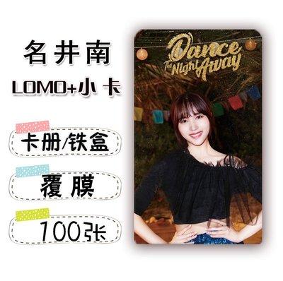 現貨寄出 名井南Mina小卡100張不重復3寸寫真lomo拍立得錢包照TWICE成員