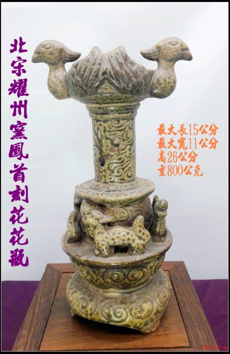 "B-755""北宋耀州窯鳳首刻花花瓶""尋找同類及景德鎮陶器瓷器琺瑯交趾陶青花瓷/請直接進入【UN好物市集】很快就能找到"
