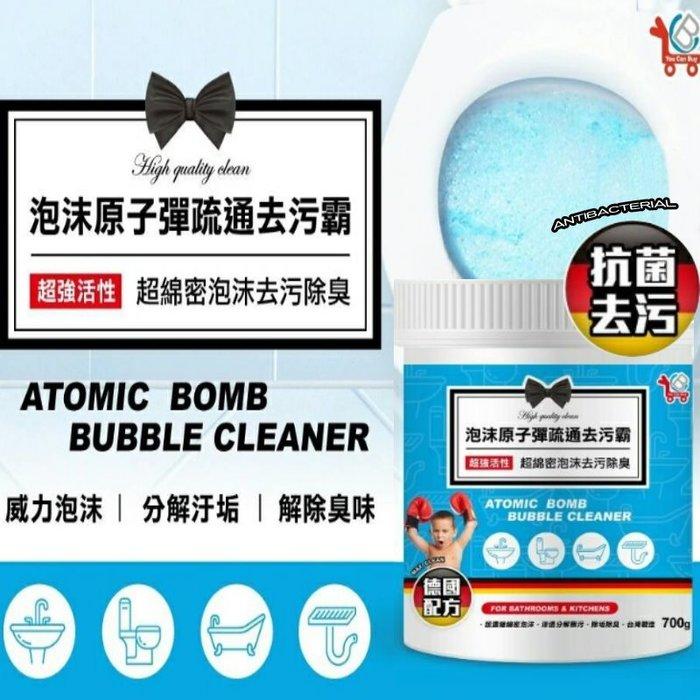 (卡秀汽車改裝精品)2[T0170](現貨)台灣製造 YCB 小推車 小蒼蘭原子彈疏通去污霸(700g)