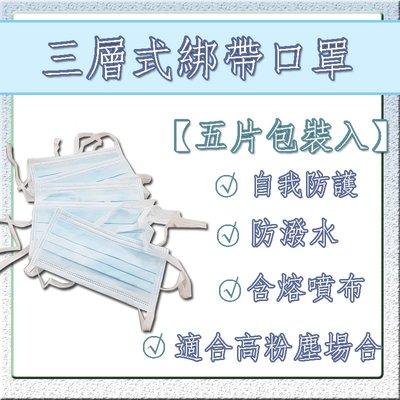 【全館599免運,可開發票】【50片/包】綁帶式口罩 - 可防塵、花粉、感冒病菌、外出必備