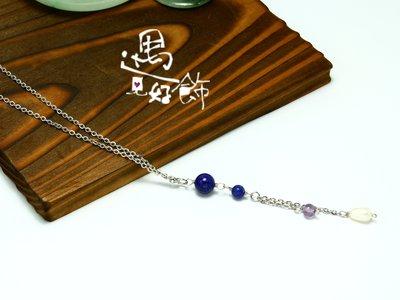 頂級天然帝王青金石Lapis Lazuli紫水晶珍珠水滴細鍊鎖骨鍊不鏽鋼項鍊【 遇見好飾 】
