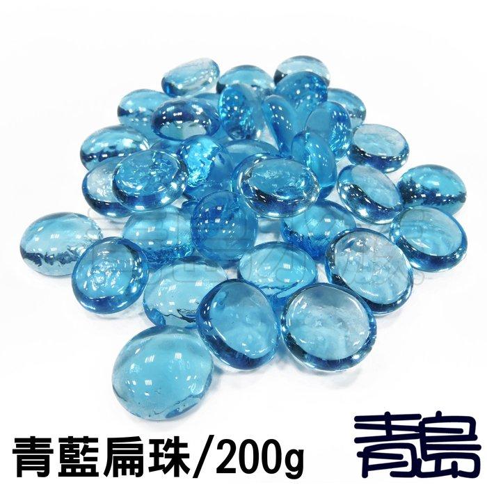 PN。。。青島水族。。。F00005魚缸造景底砂 扁珠系列 彩色水晶琉璃砂 水草缸 流水盆==青藍扁珠200g買二送一