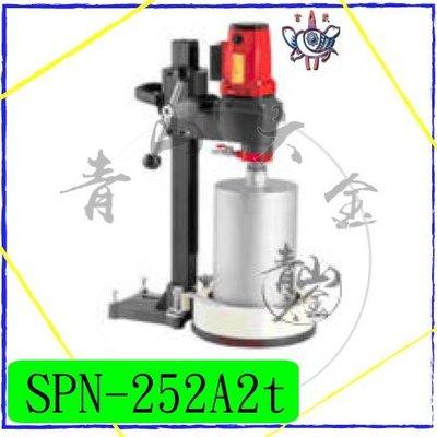 『青山六金』附發票 現貨 日本 Hakken 發研 SPN-252A2t 10英吋 鋼筋混凝土 鑽石鑽 洗孔機