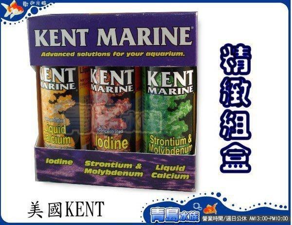 三月缺C。。。青島水族。。。KRSK 美國KENT--珊瑚礁精緻組盒(鈣質+碘元素+鍶鉬)==118ml*3灌
