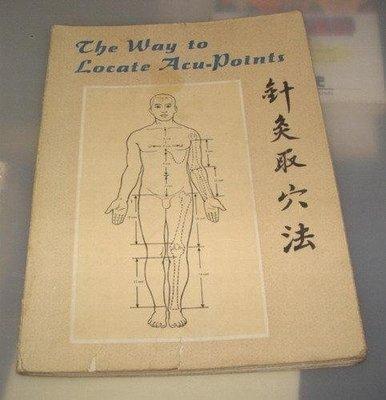 [賞書房] 1982 英文中醫叢書《針炙取穴法 The Way to Locate Acu-Points》