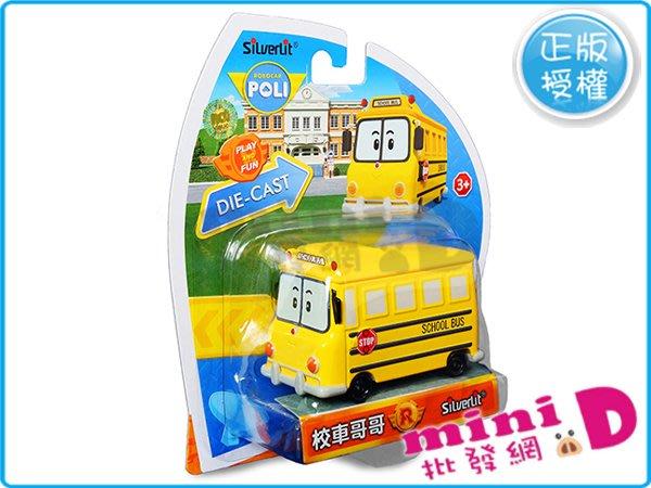 POLI(校車哥)合金車 正版授權 合金車 波力 兒童 禮物 玩具批發【miniD】 [7029399004]