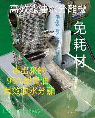 高效能 油水分離機 $11000-免耗材 好清洗-MIT台灣製造