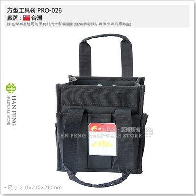 【工具屋】*含稅* 方型工具袋 PRO-026 專業電工工具袋 底部防刮墊腳 內外口袋 手提式 工作袋 水電 工作提袋