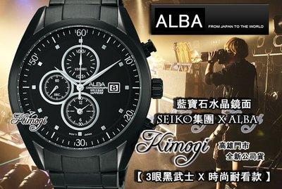 SEIKO 精工錶集團ALBA時尚腕錶【 周年慶優惠活動】公司貨 YM92-X262SD/AF8T81X1