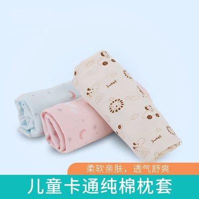 #枕套-兒童枕套純棉卡通乳膠枕頭套60x35枕芯內膽套單人枕頭罩枕巾枕皮#枕頭套#乳枕#餐墊#坐墊