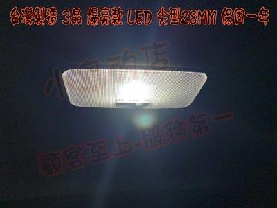 (小鳥的店)豐田 2020-21 Corolla Cross 白光 中間室內燈 爆亮 尖型 3晶 爆亮 台製 保固一年