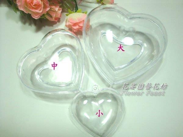 【花宴】*心型壓克力盒(大)* 禮品包裝~喜糖盒~ 桃心盒~婚禮小物