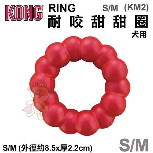 =白喵小舖=美國KONG《RING耐咬甜甜圈》S/M號(KM2)