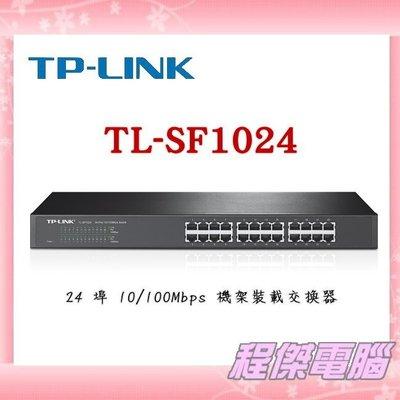 『高雄程傑電腦』TP-LINK TL-SF1024 24 埠 10/100Mbps 機架裝載交換器【實體店家】