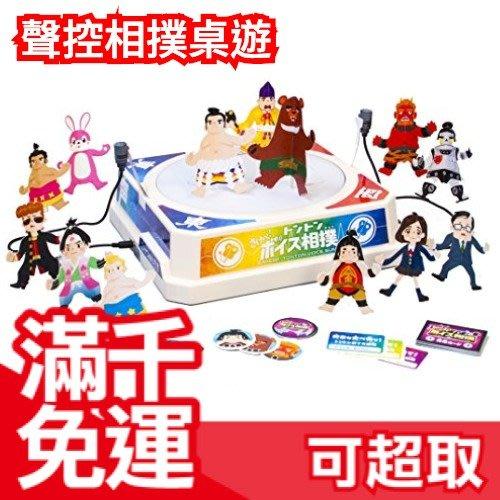 日版 MEGAHOUSE 咚咚咚 聲控相撲 桌遊 派對必備 日本玩具大賞 ❤JP Plus+