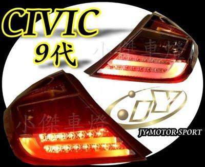 》傑暘國際車身部品《 全新喜美 CIVIC 9代 CIVIC9 K14 類F10 光柱  LED 燻黑 尾燈
