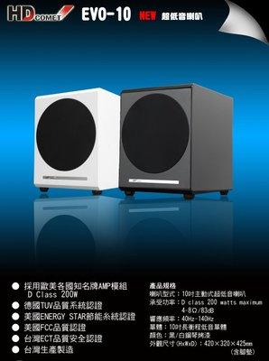 HD COMET EV0-10 超重低音 喇叭 新店音響