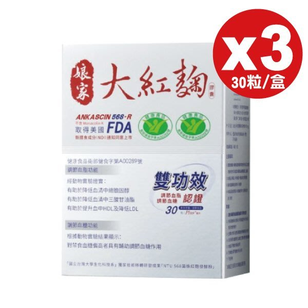 (3入特惠組) 專品藥局 民視 娘家 大紅麴 膠囊 30粒X3盒【2012557】