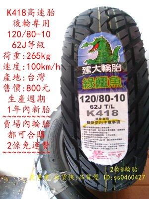 2輪@輪胎 建大 K418 後輪專用 120/80/10 120-80-10 輪胎 2條免運費