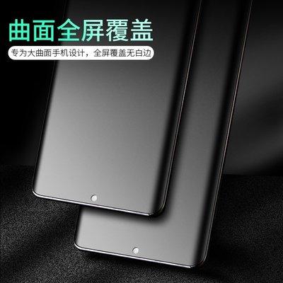 【免運】適用于華為Mate20磨砂P30pro手機UV液態固化1+7T鋼化膜Find X