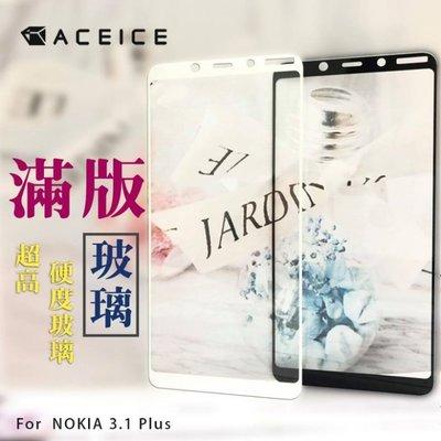 【櫻花市集】全新 NOKIA 3.1 Plus 專用2.5D滿版鋼化玻璃保護貼 防刮抗油