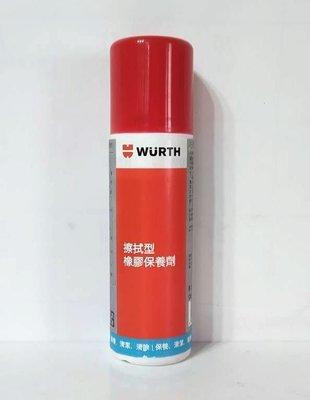 愛淨小舖-福士(WURTH)  擦拭型橡膠保養劑 擦拭型膠條保護劑 橡膠保護劑 75ML