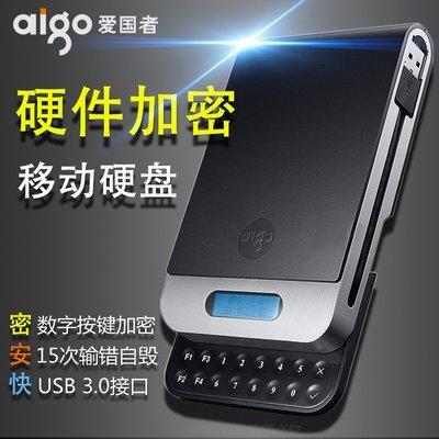 5Cgo【權宇】SK8671愛國者Aigo行動保密外接式隨身碟2TB數字按鍵密碼安全高速硬體加密2T密鑰芯片自毀功能含稅