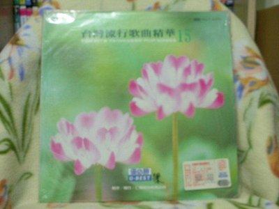 台灣流行歌曲精華 15 LD