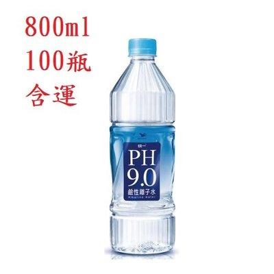 5箱組 PH9.0 鹼性離子水 800mlx20入/箱 體質加鹼顧 好鹼單 礦泉水 鹼性水 宅配含運