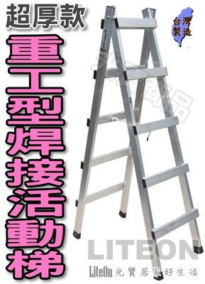 光寶鋁梯 活動梯 6尺 油漆梯 六尺 行走梯 工業消防安全 工作梯 水電土木裝潢修繕 承重160kg 鋁梯子 木梯 乙F