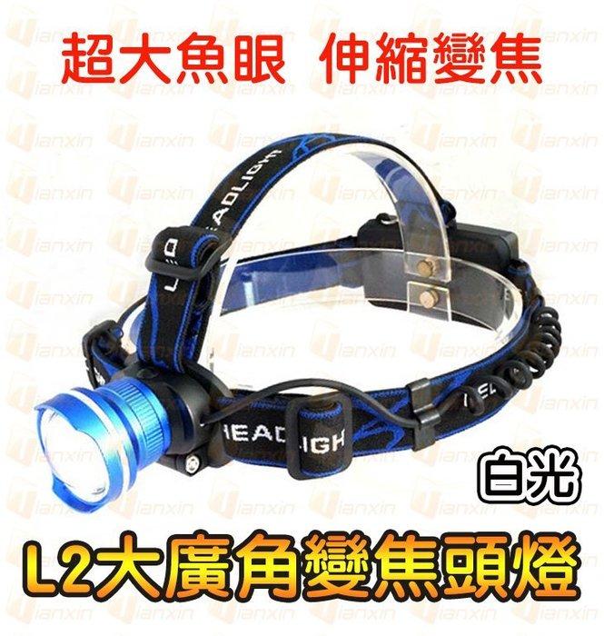 天鑫【0209】CREE XM-L2 白光 強光頭燈 超大廣角 大魚眼 LED 伸縮變焦 頭燈 Q5 T6 U2