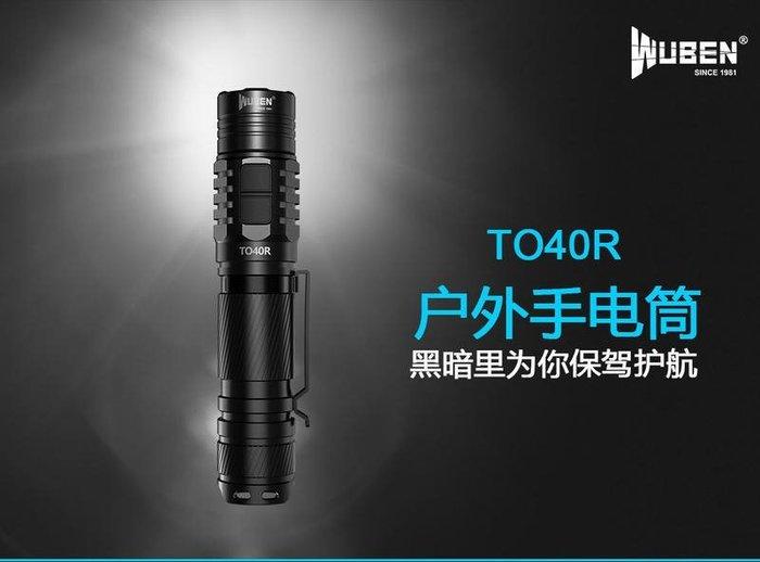 宇捷【A119】WUBEN TO40R 1200流明 射程220米 原廠電池 USB充電 輕巧小直筒手電筒EDC電量顯示