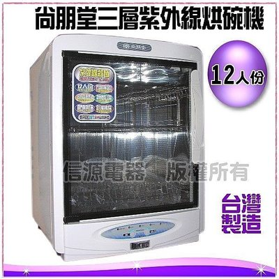 【新莊信源~數位家電】全新~三層【尚朋堂紫外線烘碗機】SD-3588/SD3588
