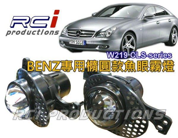 RCI HID專賣店 BENZ 橢圓形專用 100%防水魚眼霧燈 SL500 SLK280 R350 CLS350