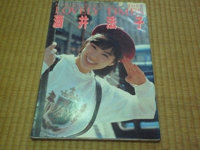 【阿公書房】3-5影視娛樂~酒井法子LOVELY TINES...日本出版寫真集