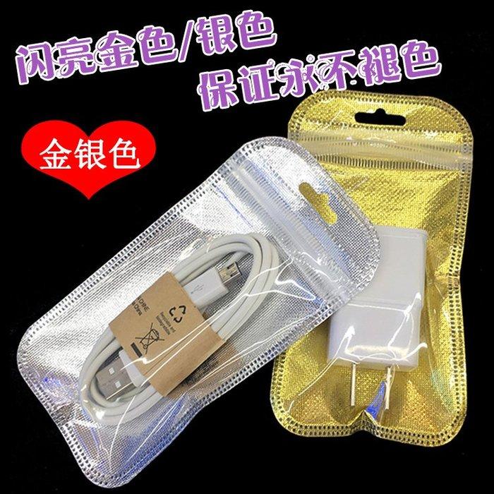 千夢貨鋪6*11cm 銀色包裝袋 手機充電器數據線透明自封袋塑料袋子50個#包裝袋#透明#收納袋