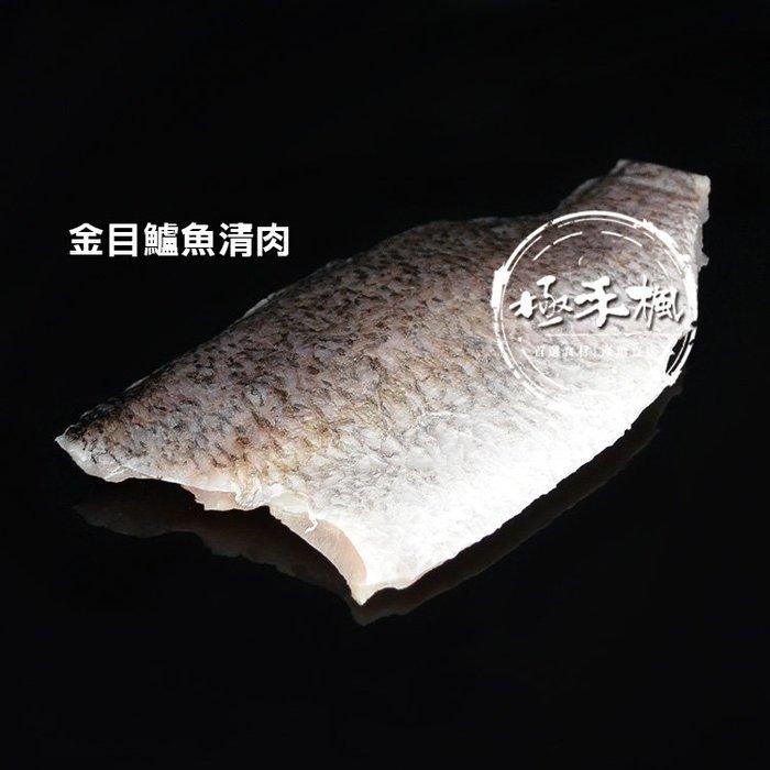 極禾楓肉舖~鱸魚清肉~