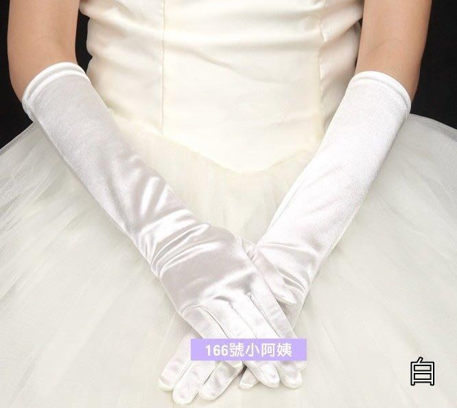 【166號小阿姨】Cosplay長手套緞面素面素色白色白紗禮儀晚禮服手套 紅色黑色米色新娘婚紗手套女僕裝36cm。現貨