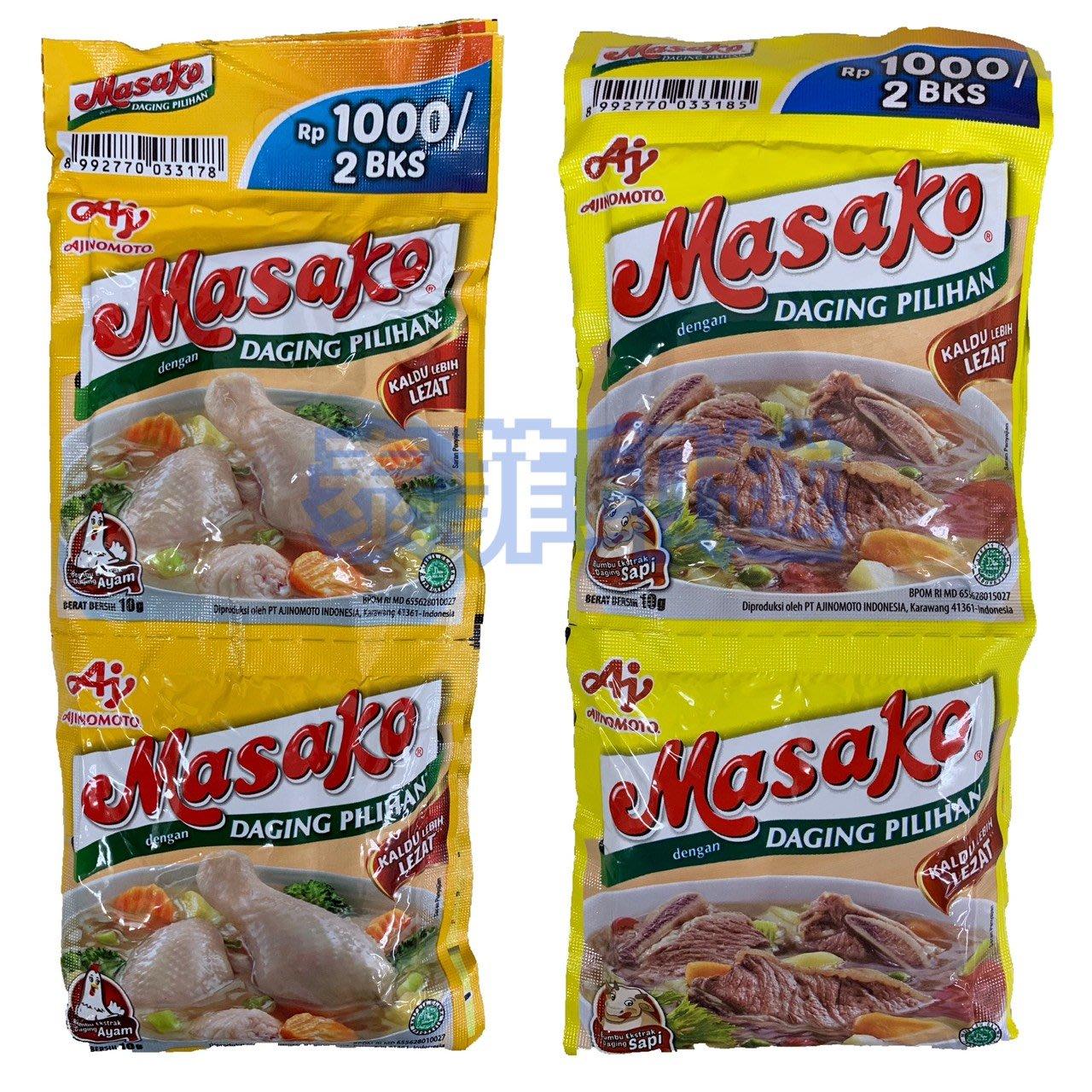 {泰菲印越} 印尼 ajinomoto masako  牛肉湯粉 雞肉湯粉  10克 12小包