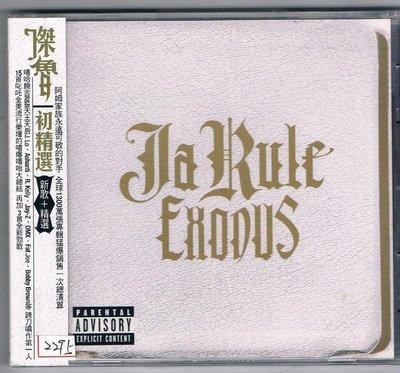[鑫隆音樂]嘻哈CD-傑魯 Ja Rule:初精選-新歌+精選Exodus [9887328]全新/免競標
